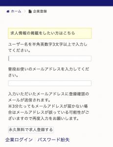札幌無料求人「フリー求人ネット札幌」は企業もユーザーも無料で利用することが可能です。